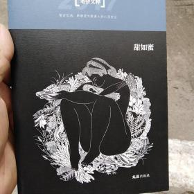 """甜如蜜——2017""""笔会""""文粹"""