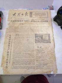 文革报纸  大众日报1975年8月30日(4开四版)(有破损)学大庆学大寨;光荣榜