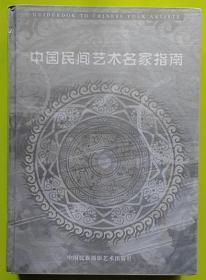 中国民间艺术名家指南