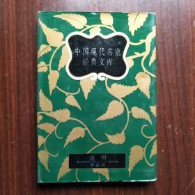 中国现代名家经典文库:送别