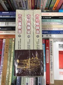 古拉格群岛:首次在中国大陆公开出版  正版全新有塑封有实图,不包邮。