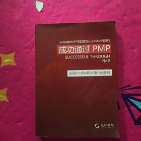 全面针对PMBOK第六版教材:成功通过PMP