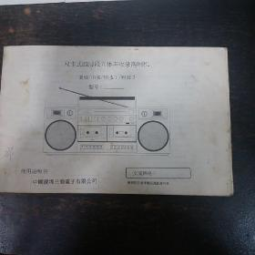 双卡式四波段立体声收录两用机使用说明书