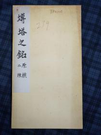 王居士    砖塔铭   小楷楷书书法,     这个版本的字数最多,最清晰!