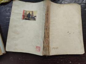 纪109遵义会议邮票帖在毛泽东选集第四卷上合售
