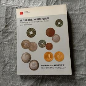 中国嘉德2006春拍 马定祥收藏 中国历代钱币