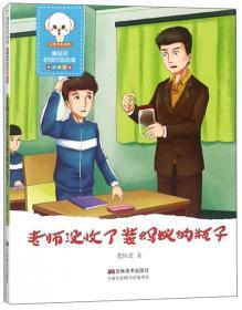 老师没收了装蚂蚁的瓶子(原创美绘版)/小豆子彩书坊董恒波校园作品选集