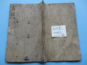 古书老书线装书清代木刻版大版本 书经 卷二