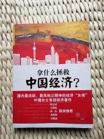 【珍罕 叶檀 签名 签赠本 有上款】拿什么拯救中国经济 ====2010年1月 一版三印