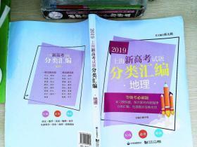 2019  上海新高考试题分类汇编  地理(上海版)