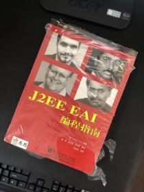 J2EE EAI编程指南