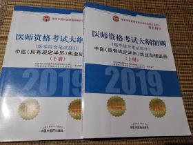 2019中医职业助理医师 医师资格考试大纲细则 官方指导用书