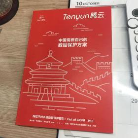 腾云70期中国需要自己的数据保护方案