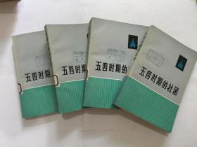"""五四时期的社团【一套1-4册全】一版一印""""品好"""""""