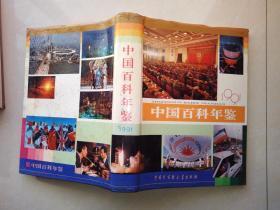 中国百科年鉴 1991