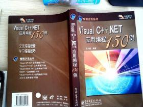 Visual C++.NET应用编程150例