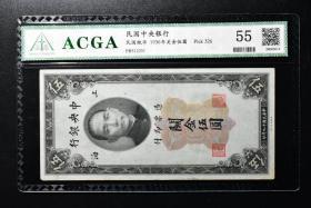 (乙4867)ACGA鉴定 55 保真《民国中央银行》一张 民国纸币 1930年关金伍圆 评级公司ACGA鉴定绝对保真