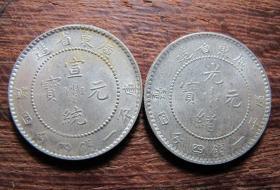 光绪元宝 宣统元宝 广东省造 库平一钱四分四厘 小银毫