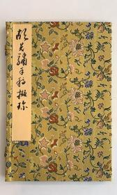典藏 钤印宋锦编号版《胡先骕手稿撷珍》