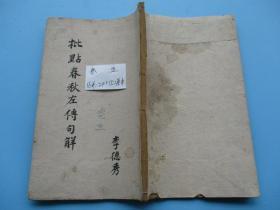 古书老书线装书清代木刻版大版本 批点春秋左传句解 卷五