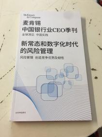 麦肯锡中国银行业CEO季刊(2019年秋季刊)