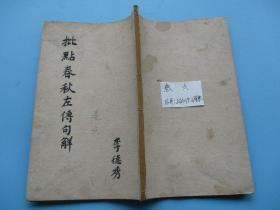 古书老书线装书清代木刻版大版本 批点春秋左传句解 卷六
