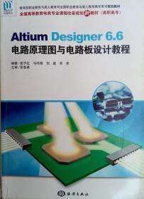 Altium Designer6.6电路原理图与电路板设计教程
