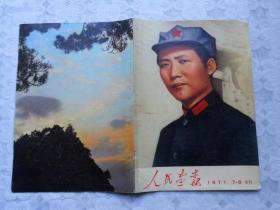 人民画报1971年7-8合刊(含增刊,毛林等全部照片)