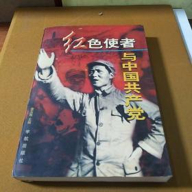 红色使者与中国共产党