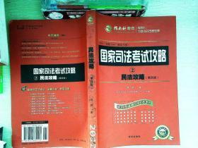 国家司法考试攻略2010版