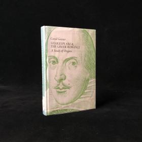 1982年 Shakespeare and the Greek Romance: A Study of Origins by Gesner, Carol 精装 大32开