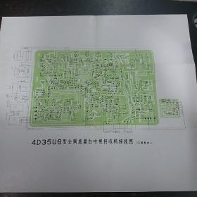 4D35U6型全频道黑白电视接收机接线图、4D35U6-2 4D35U6 4D35U6-4 4D35U6-1 4D44U9-2 4D44U9型全频道黑白电视接收机电原理图