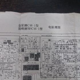 金星牌C46-1型 韶峰牌SFC46-1型电原理图