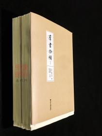 【毛边本】群书拾补 (16开 全二册  毛边定制版  仅100套)