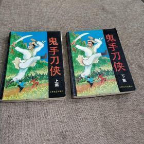 古龙武侠小说:鬼手刀侠(全套上下二本)