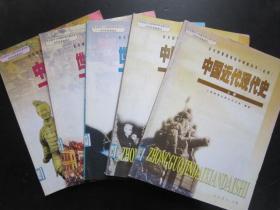 老版高中历史课本教材教科书 全日制普通高级中学教科书 历史 全套5本 【中国近代现代史上下、世界近代现代史上下、中国古代史】