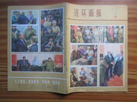连环画报1979年11期