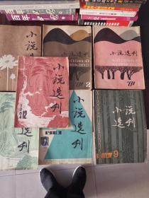 小说选刊1981年1、2、9期、1983年6期、1984年5、11、12期共7本