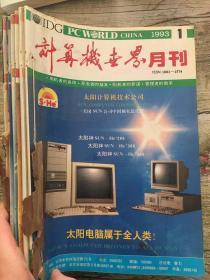 计算机世界 1993年1-6 合订本