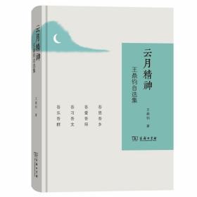 云月精神——王鼎钧自选集