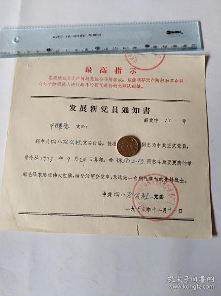 1973年发展新党员通知书   50件商品收取一次运费。 大小品自定。