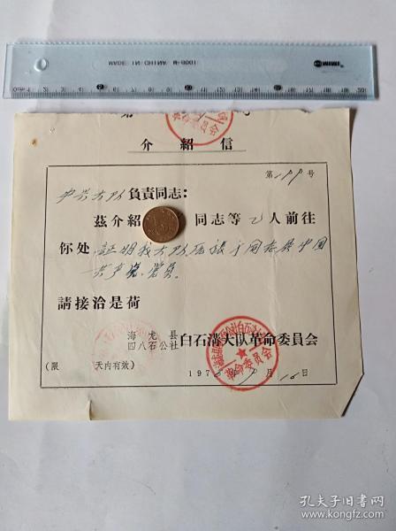 1976年介绍信   50件商品收取一次运费。 大小品自定。