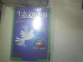 生态文明世界2019 9(增刊 珍藏版).