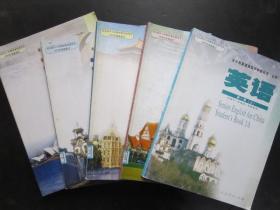 2000年代老课本:老版高中英语课本 全日制普通高级中学教科书  英语 全套5本  【2003-07年,未使用】