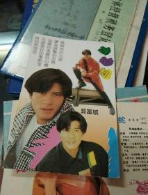 郭富城明信片