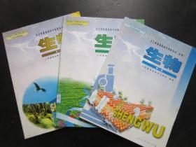 老版高中生物课本教材教科书 全日制普通高级中学教科书 生物 全套3本【2003-04年,未使用】