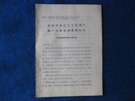 1976山西省深揭猛批四人帮学习推广大寨经营管理经验会议典型材料3份