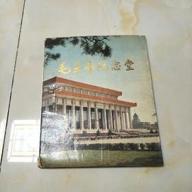 毛主席纪念堂画册