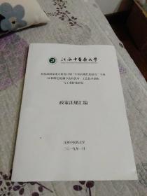 江西中医药大学 科技部国家重点研发计划中医药现代化研究,  --与工业转化研究 政策法规汇编