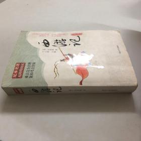 足本名著无障碍阅读:西游记(学生版)